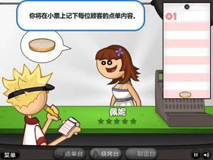 老爹汉堡店中文版