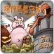 豬豬守城中文版