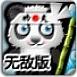 拯救功夫熊猫无敌版