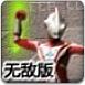 超級奧特曼0.7無敵版