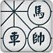 黑白中国象棋双人版