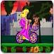 公主騎單車