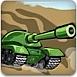 坦克的决战2