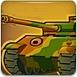坦克世界大戰