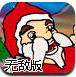 圣诞老人电池大冒险无敌版