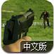 僵尸之死2中文版