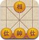 双人中国象棋豪华版