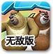 熊大熊二北極歷險無敵版