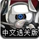 机器人兄弟冒险中文选关版