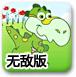 恐龙和怪物无敌版