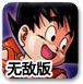 龙珠激斗2.1无敌版
