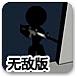 火柴人CS作战2.3无敌版