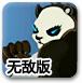 熊貓超級英雄無敵版