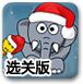 叫醒打鼾的大象2冬季选关版