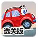 小汽車總動員2選關版