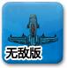 海上歼击机9