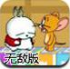 貓和老鼠與流氓兔無敵版