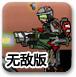 未來戰士2中文無敵版
