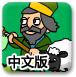 彩虹魔法師中文版