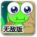 大眼蛙冒險記無敵版