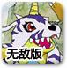 數碼寶貝格斗版3無敵版