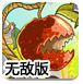 水果保衛戰2無敵版