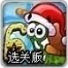 蜗牛鲍勃找房子6冬季战歌