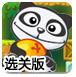 小熊貓吃橘子選關版