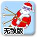 弓箭手救小人圣誕無敵版