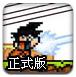 七龍珠武道大會正式版