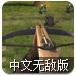 孤城神箭中文無敵版