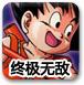 龙珠激斗2.1终极无敌版