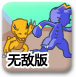 数码宝贝格斗版2无敌版