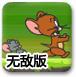 貓和老鼠穿越記無敵版