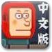 反重力卡卡中文版
