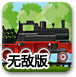 運煤小火車無敵版