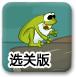 青蛙的世界選關版