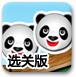 送熊貓兄弟見面選關版
