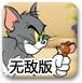 貓和老鼠之崔弟的拯救歷險無敵版