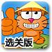 貪吃貓吃遍世界3選關版