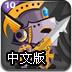 王位爭奪戰2中文版