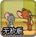 貓和老鼠穿越記2無敵版