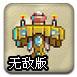 高空战斗机2无敌版