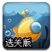 营救潜水员2海底探秘选关版