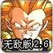 龍珠激斗2.6無敵版