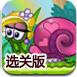 蜗牛鲍勃5关卡全开中文版