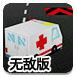 救护车竞速赛无敌版