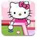 凱蒂貓玩碰碰球