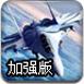 轟炸機戰爭2加強版