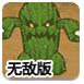 怪物进军无敌版
